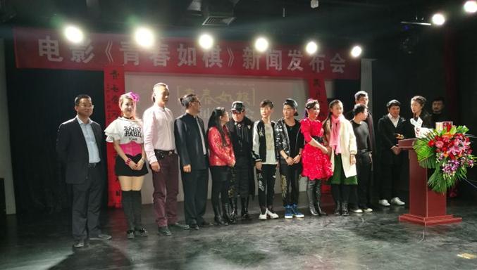 电影《青春如棋》在京成功召开发布会 现场群英云集