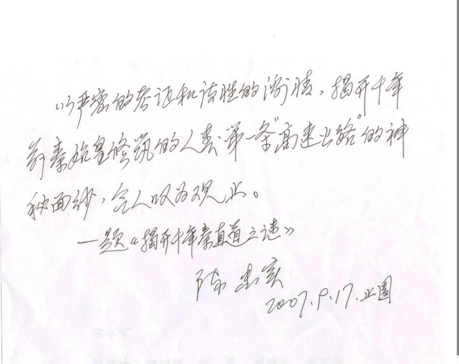 """陈忠实为""""秦直道""""题词.jpg"""