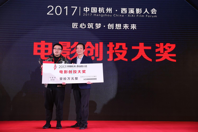 """《垃圾王国》获""""电影创投大奖"""".jpg"""