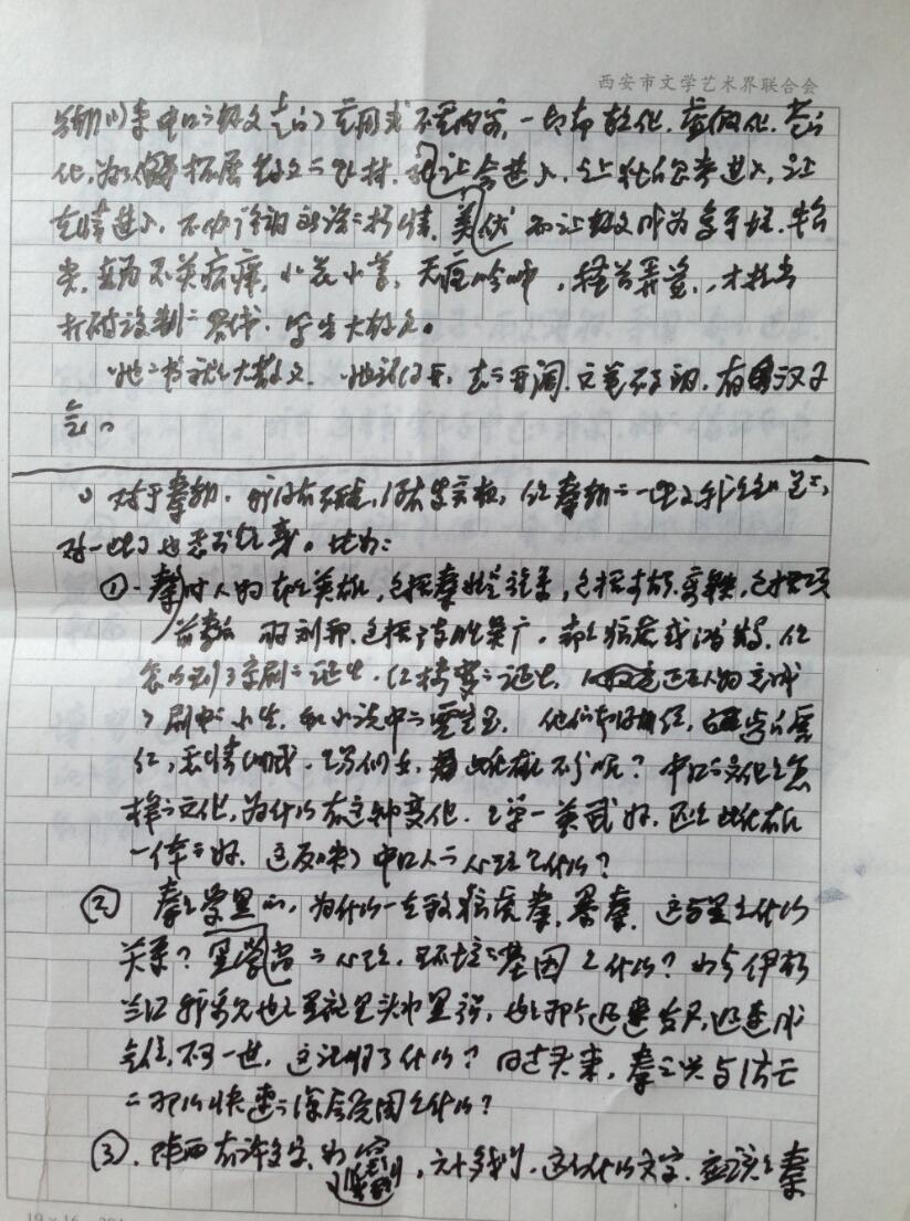 贾平凹亲笔讲话稿2.JPG