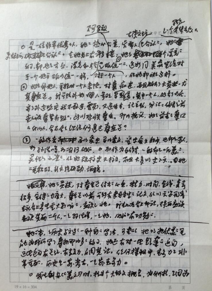 贾平凹亲笔拟就的讲话稿1.JPG