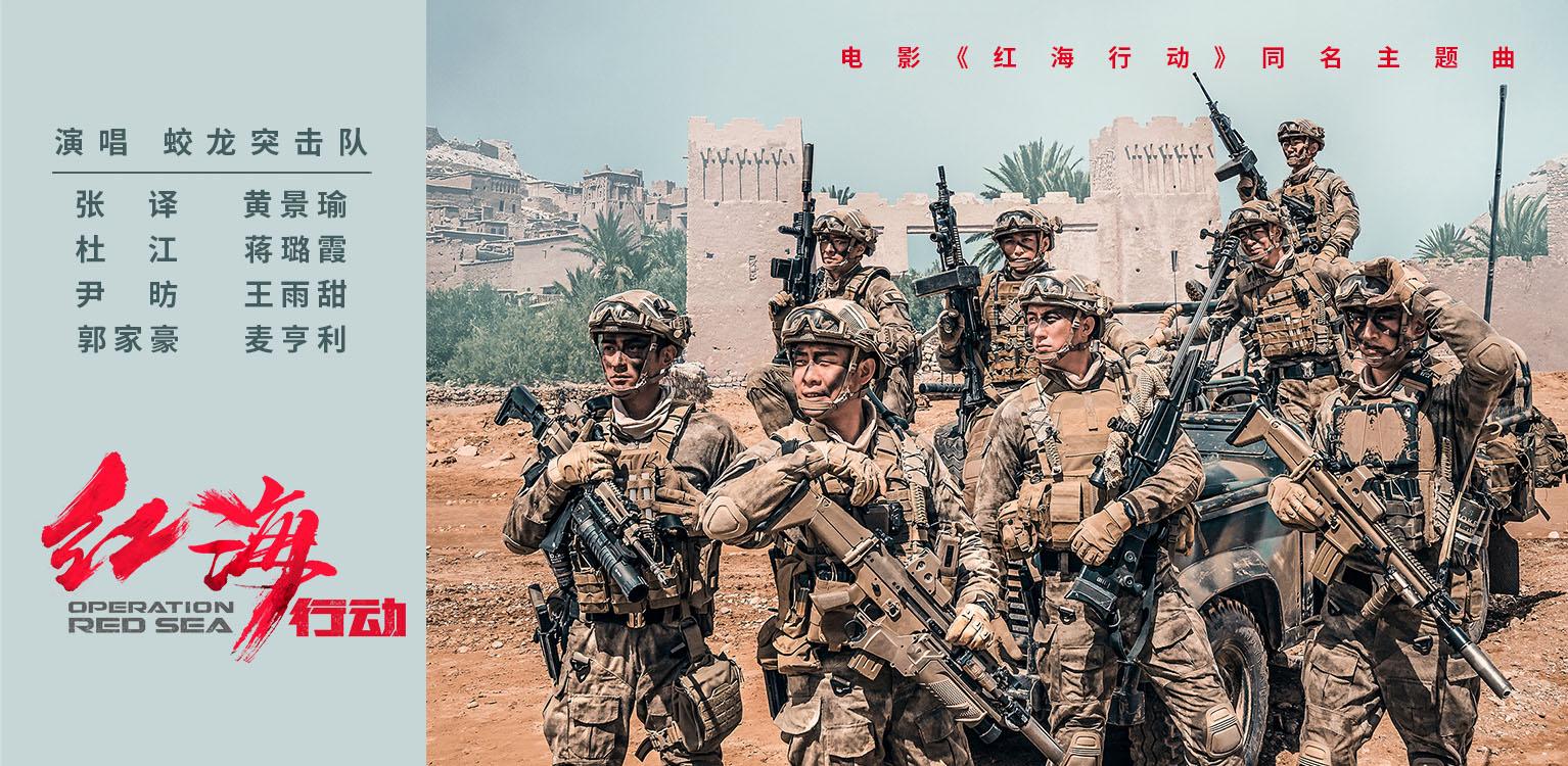 2.《红海行动》banner.jpg