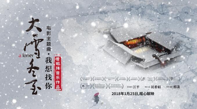 《大雪冬至》马上上映 曾昭玮深情创作主题曲《我想找你》