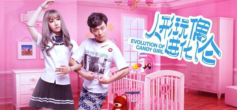 《人形玩偶进化论》海报.jpg
