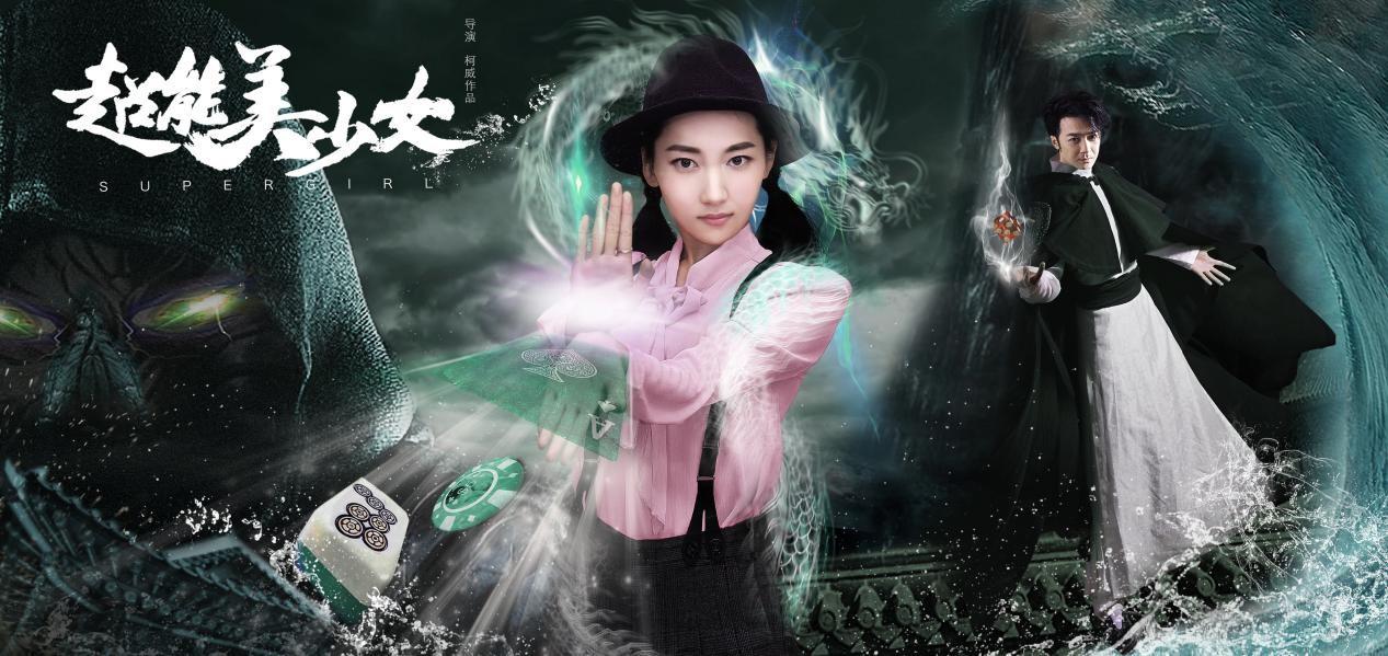 《超能美少女》海报.jpg