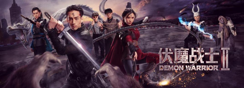《伏魔战士2》海报.jpg