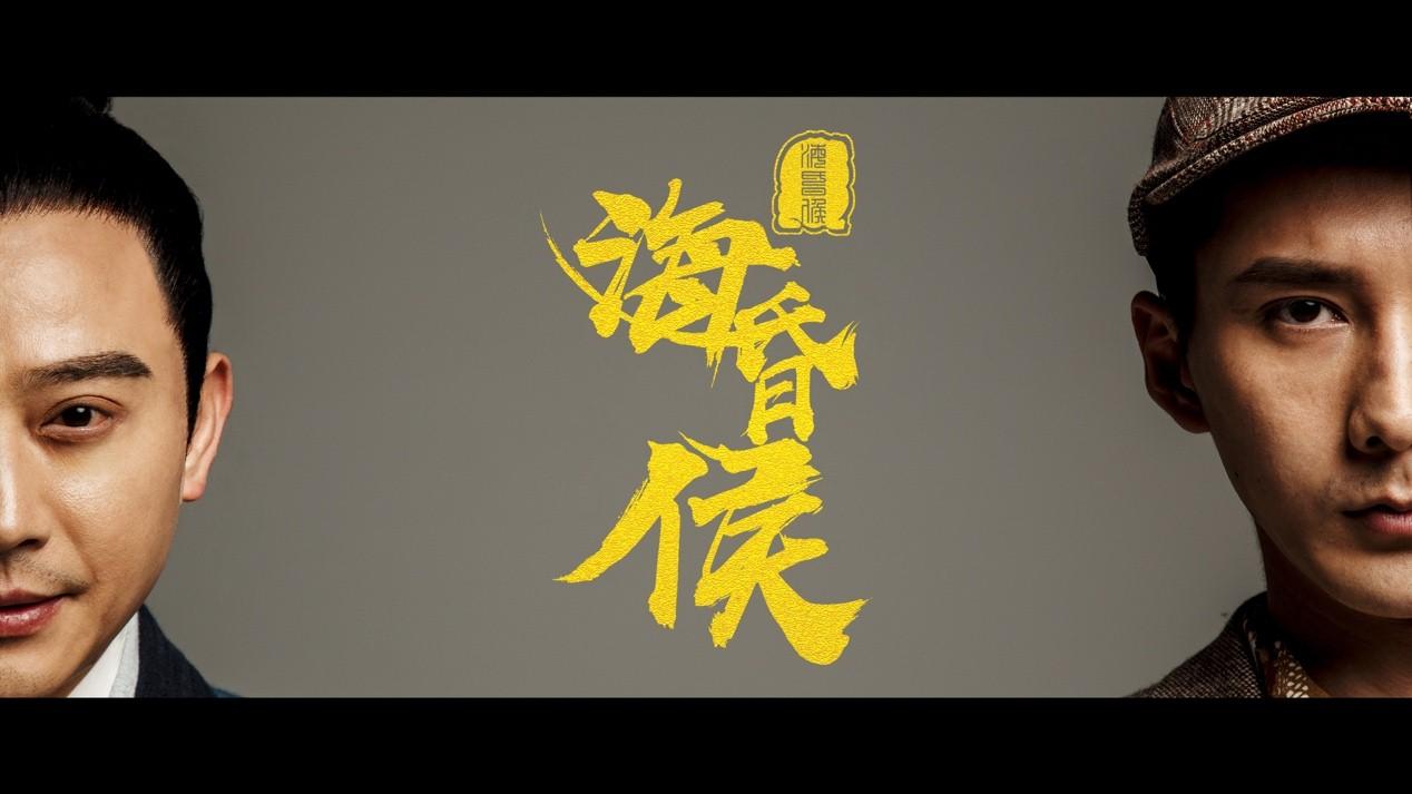 """""""海昏侯系列""""电影开机8.jpg"""