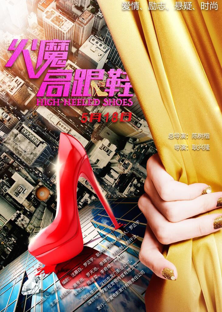 《火魔高跟鞋》海报.jpg