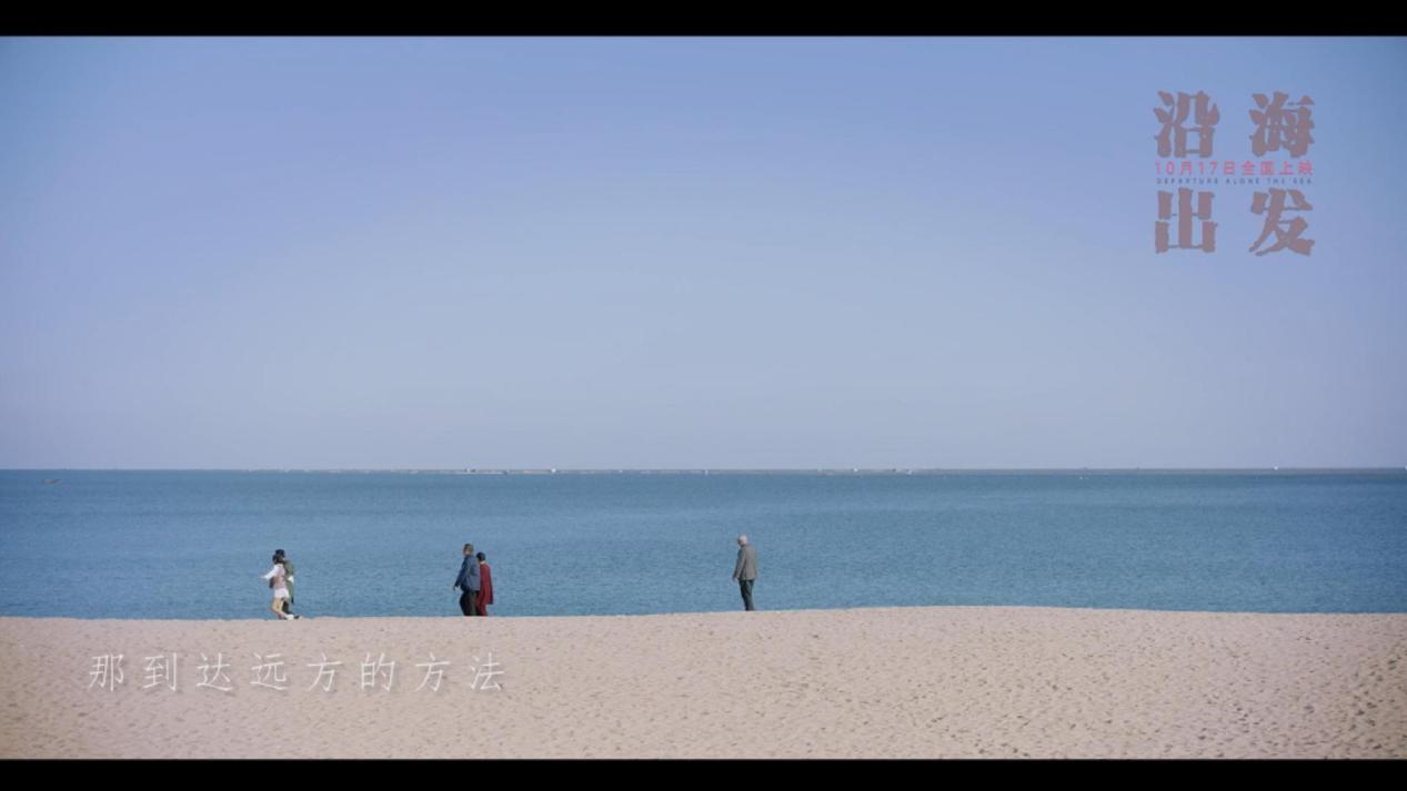 电影《沿海出发》主题曲MV首发 (2).jpg