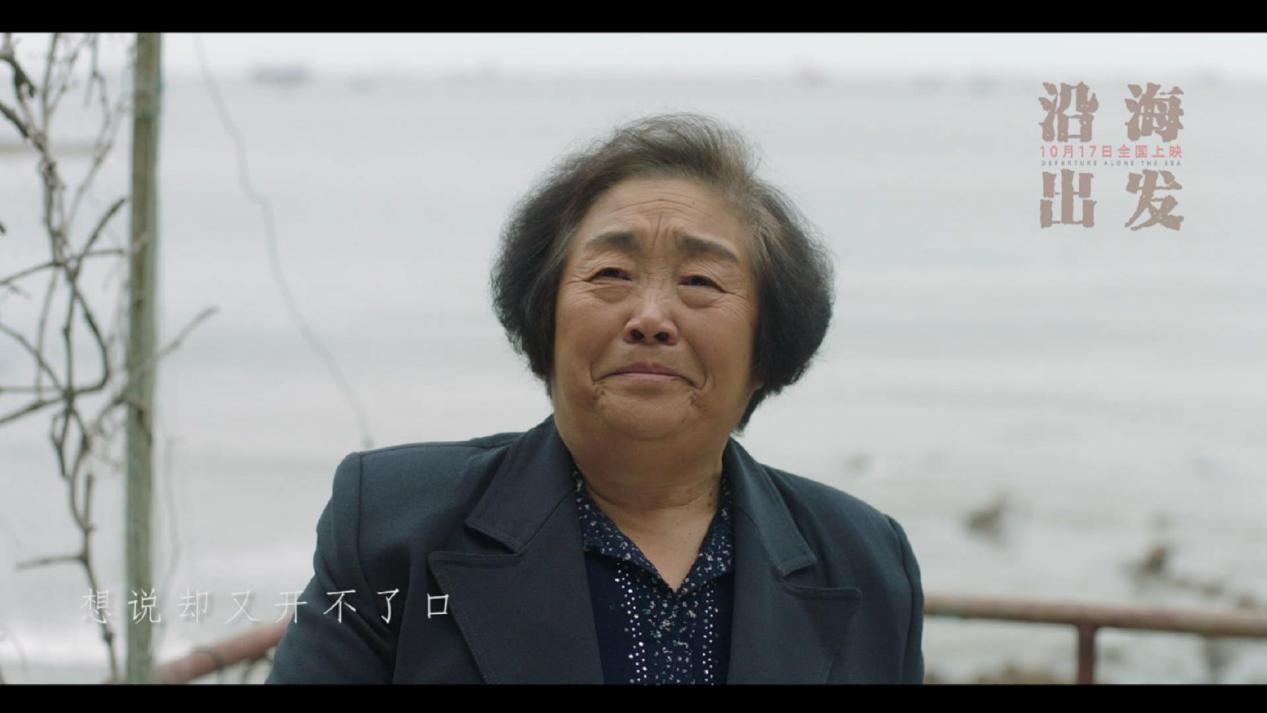 电影《沿海出发》主题曲MV首发 (6).jpg