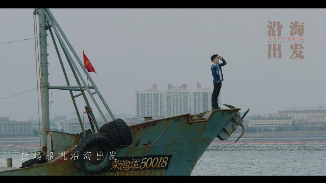 电影《沿海出发》主题曲MV首发 (7).jpg
