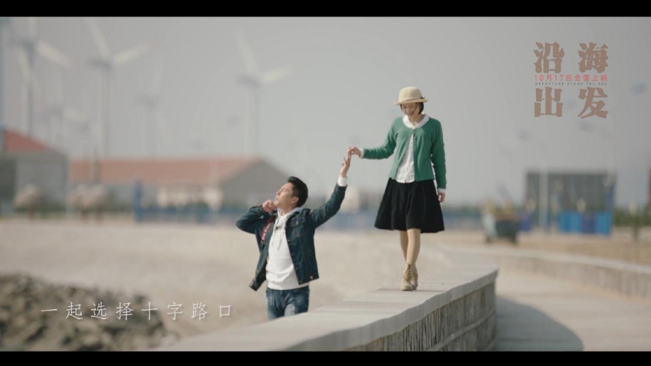 电影《沿海出发》主题曲MV首发 (4).jpg