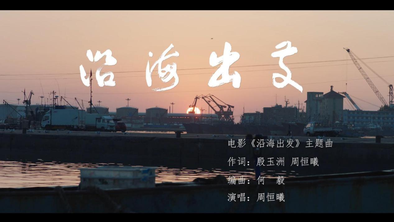 电影《沿海出发》主题曲MV首发 (1).jpg