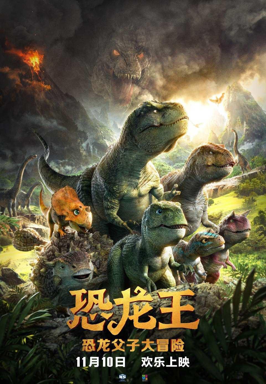 电影《恐龙王》海报 (1).jpg
