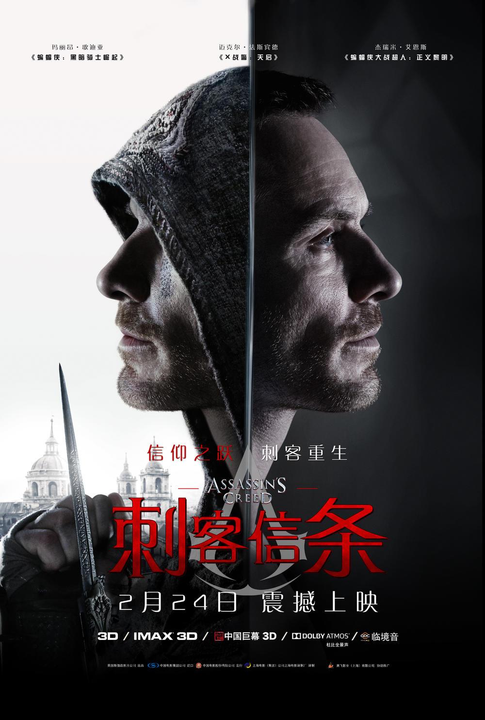 电影《刺客信条》海报.jpg