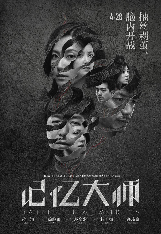 电影《记忆大师》海报.jpg