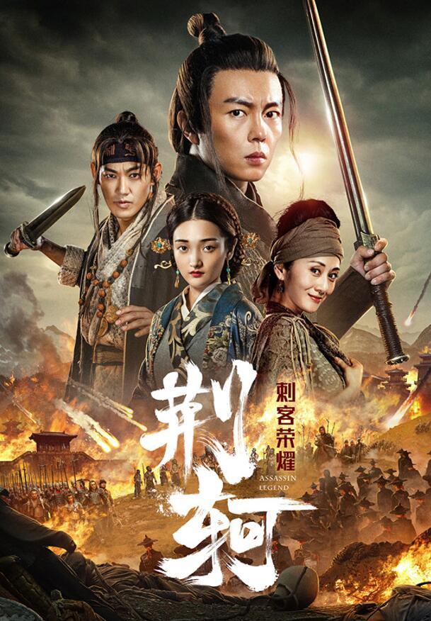 《刺客荣耀-荆轲》海报.jpg