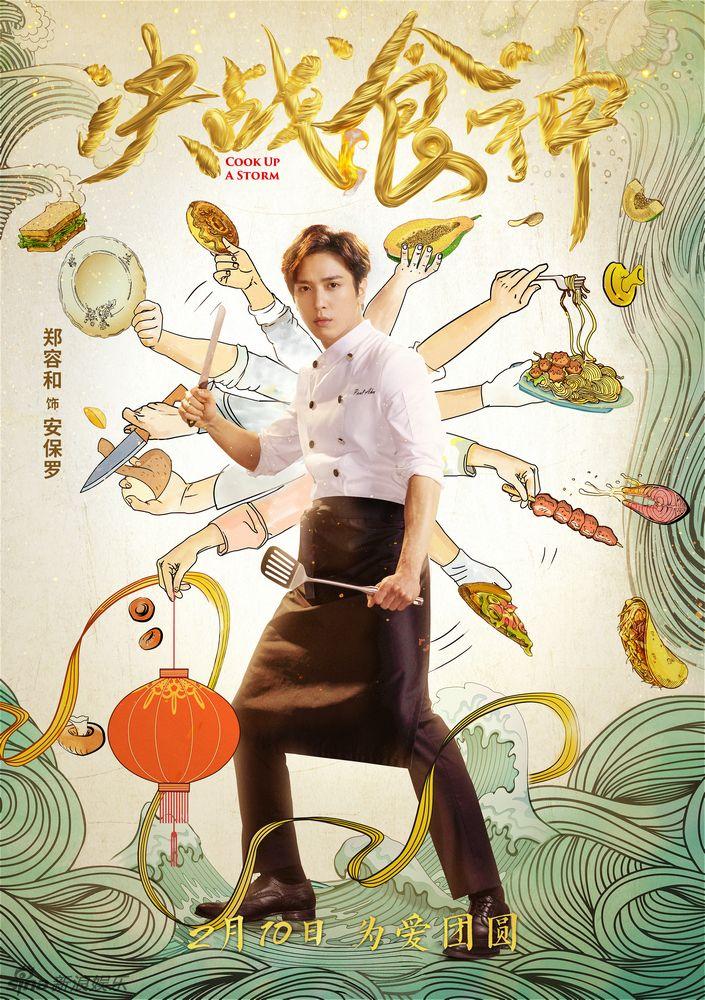 《决战食神》郑容和海报.jpg