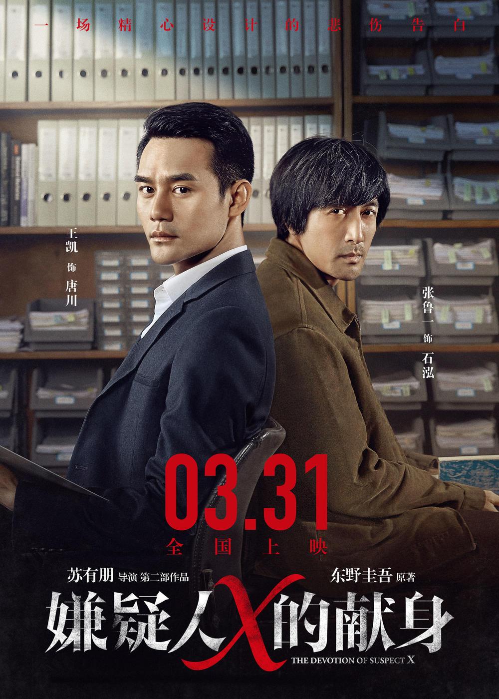 《嫌疑人X的献身》海报.jpg