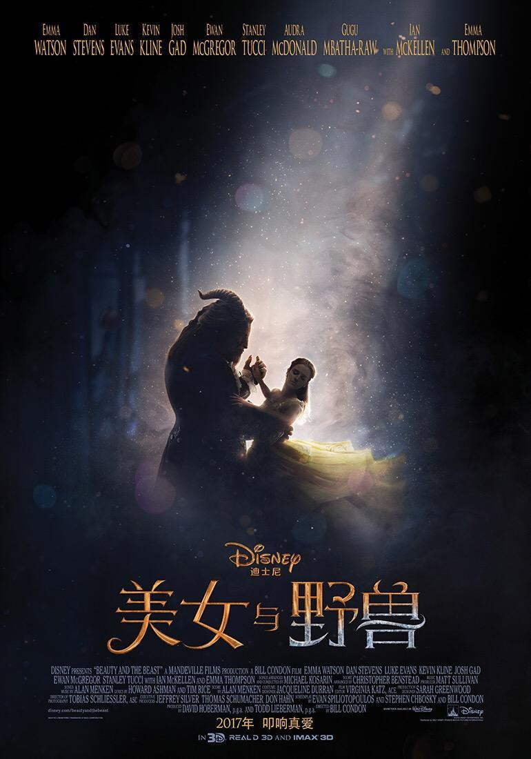 电影《美女与野兽》海报.jpg