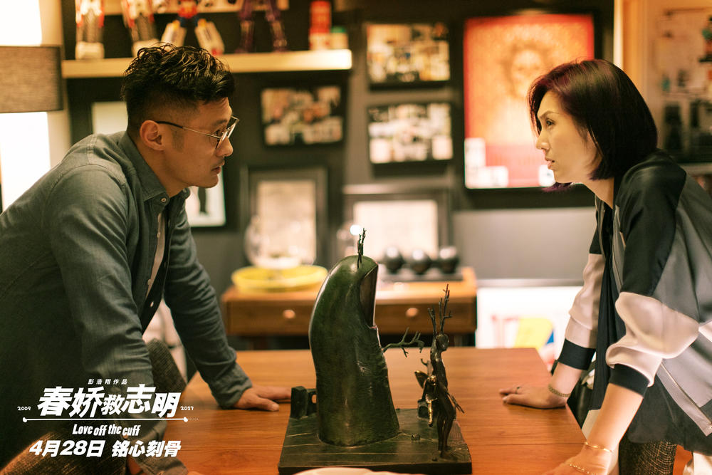 电影《春娇救志明》余文乐、杨千嬅七年之痒.jpg