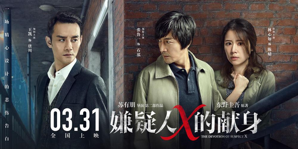 电影《嫌疑人X的献身》海报.jpg
