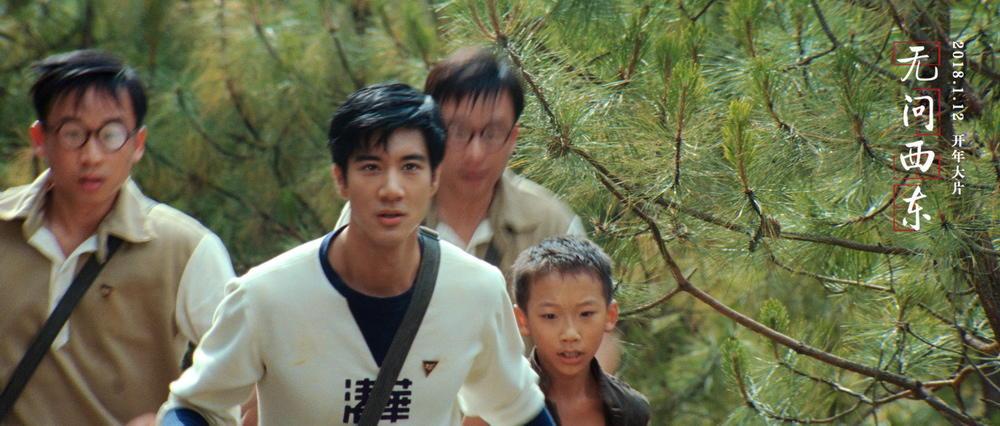 《无问西东》沈光耀与伙伴林间捕蛇.jpg
