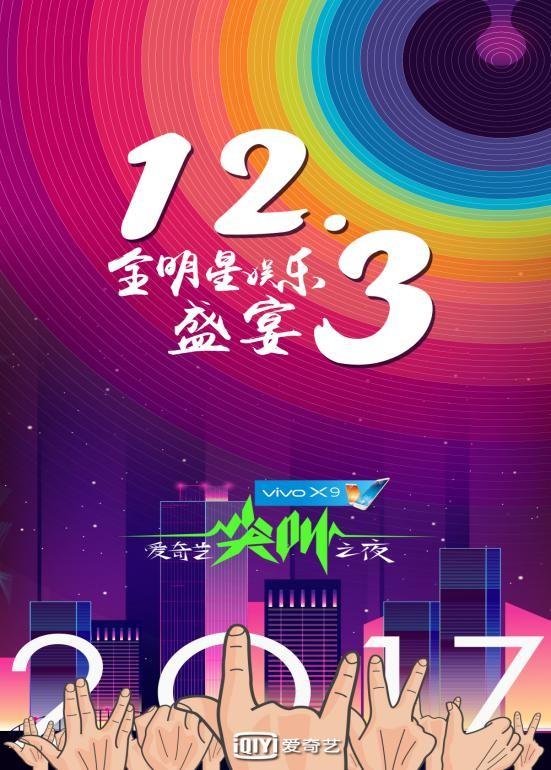 """""""2017爱奇艺尖叫之夜""""冯小刚张翰江疏影确认出席"""