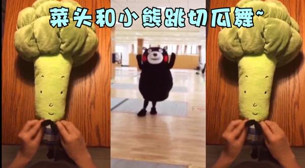 熊本熊切瓜舞.jpg