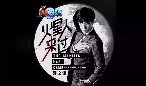 薛之谦为《火星情报局2》创作了主题曲《火星人来过》.jpg