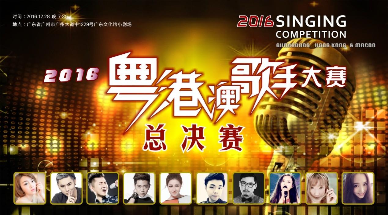 2016粤港澳歌手大赛十强总决赛海报.jpg