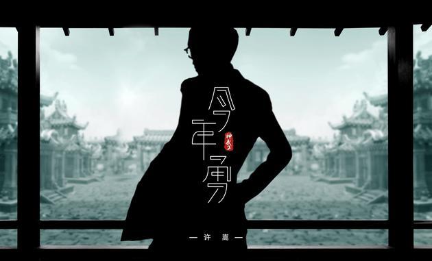 许嵩《今年勇》封面.jpg