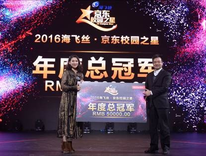 京东3C事业部总裁胡胜利(右)为冠军古丽给娜颁奖.jpg