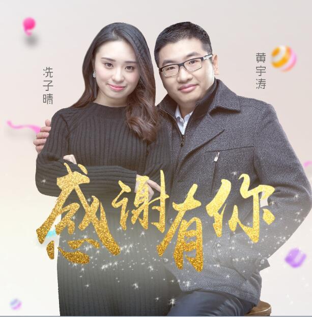 黄宇涛、冼子晴《感谢有你》温暖来袭.jpg