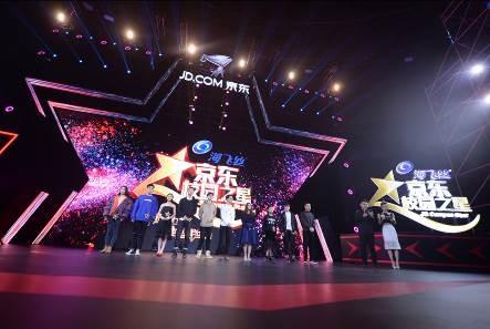 """2016京东""""校园之星""""总决赛选手亮相.jpg"""