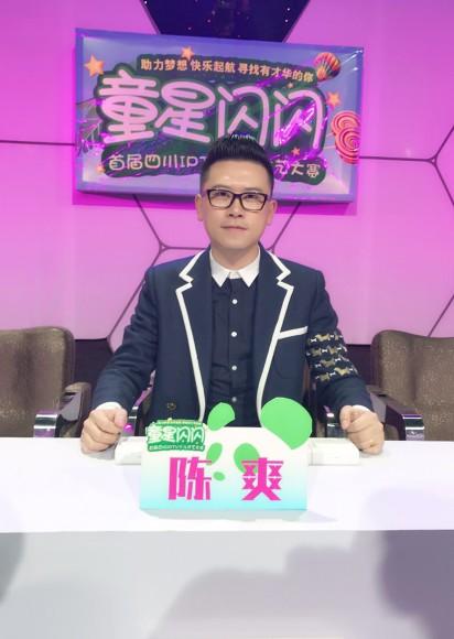 童星教父陈爽出任主评委.jpg
