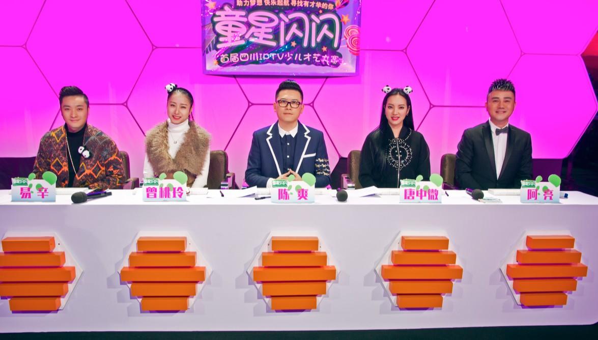 四川电视台少儿才艺总决赛 童星教父陈爽出任主评委.jpg