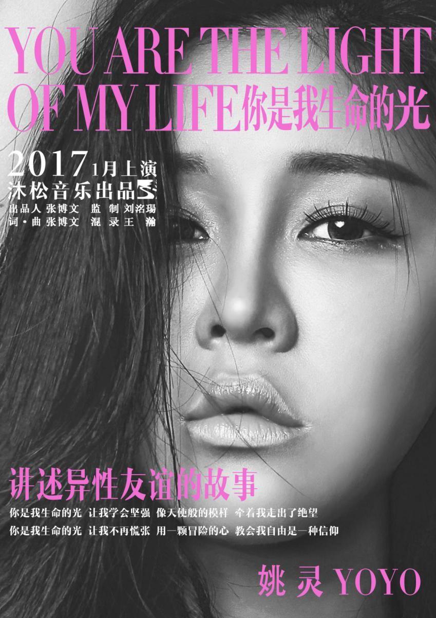 歌手姚灵最新单曲《你是我生命的光》海报.jpg