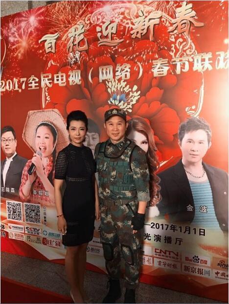 石晓丽受邀2017全民电视(网络)春节联欢会合影.jpg