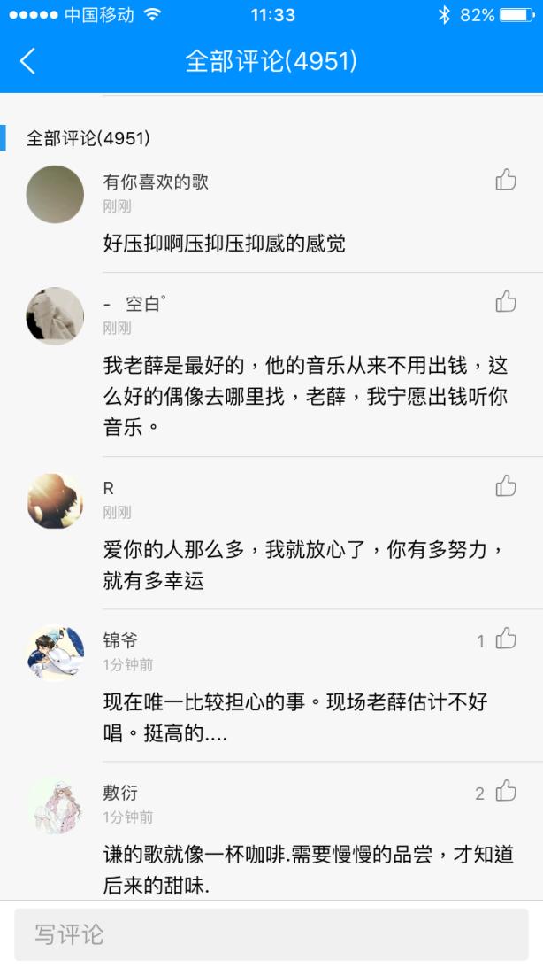 薛之谦新歌《高尚》酷狗评论.png
