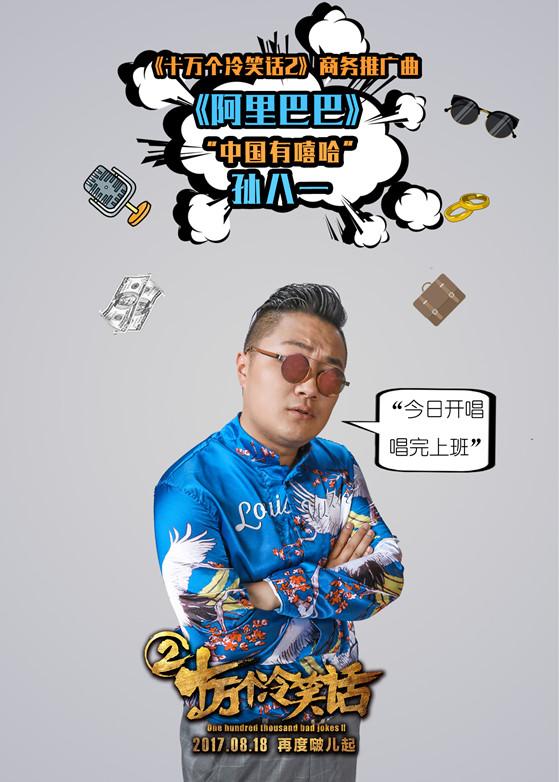 《十万个冷笑话2》推广曲海报竖版.jpg