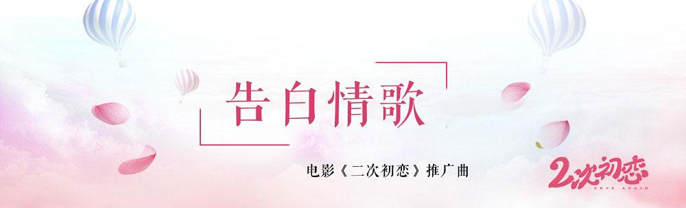 电影《二次初恋》推广曲《告白情歌》海报.jpg