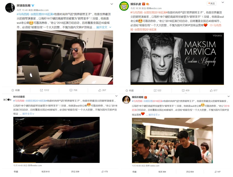 微博宣传马克西姆2018中国巡演新闻发布会.jpg