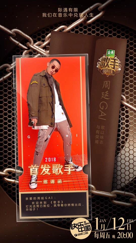 嘻哈GAI挺进2018湖南卫视《我是歌手》首发.jpg