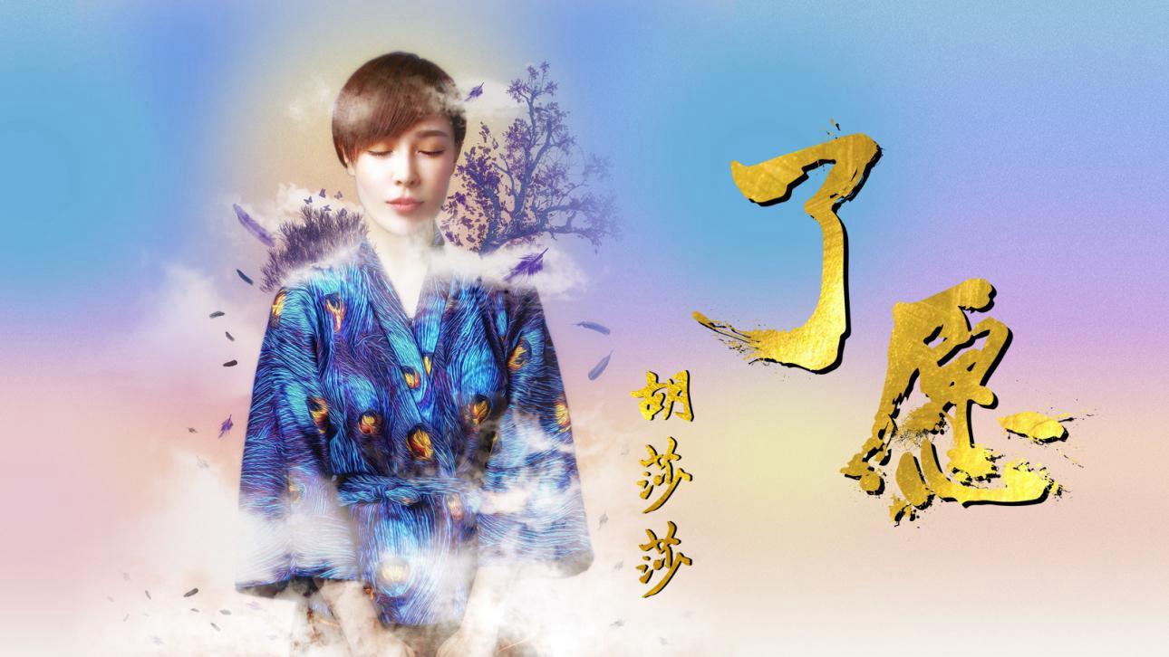 唱作才女胡莎莎新曲《了愿》海报.jpg
