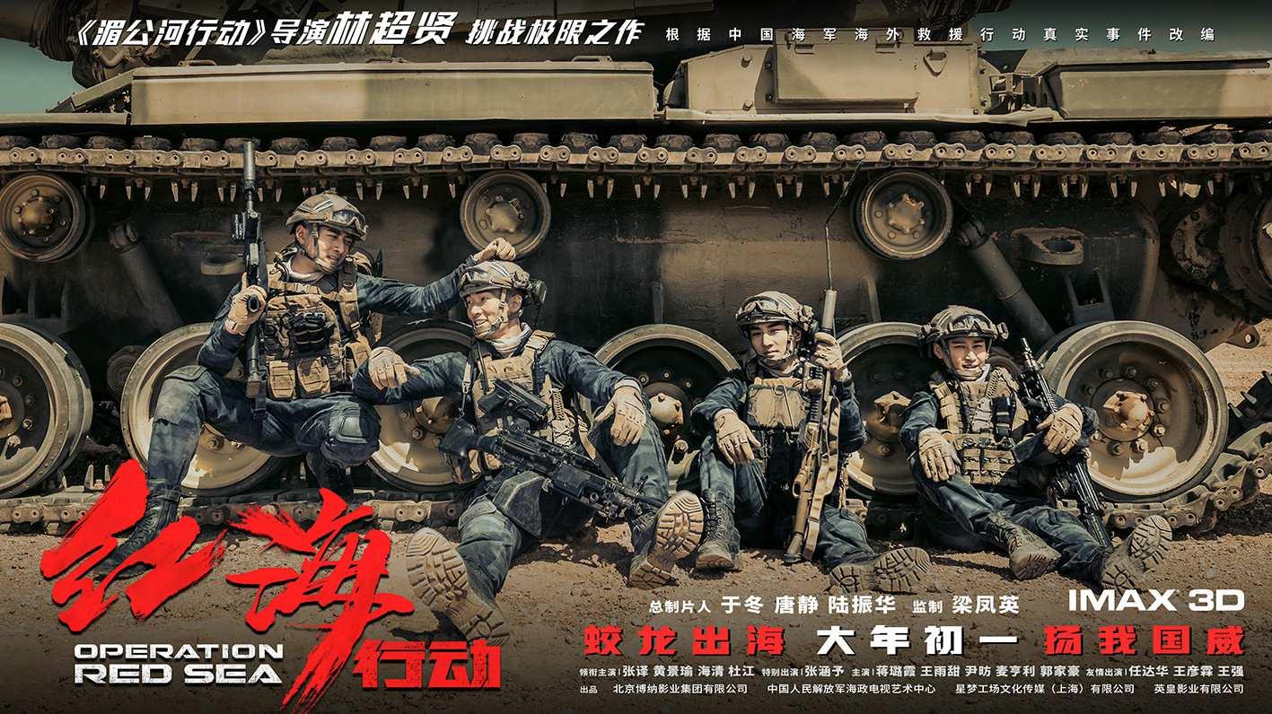 """电影《红海行动》蛟龙小队""""全员休整""""版海报.jpg"""