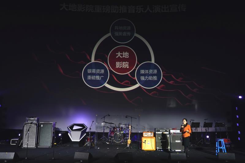 """大地影院集团""""音乐me现场""""正式启动 (2).jpg"""