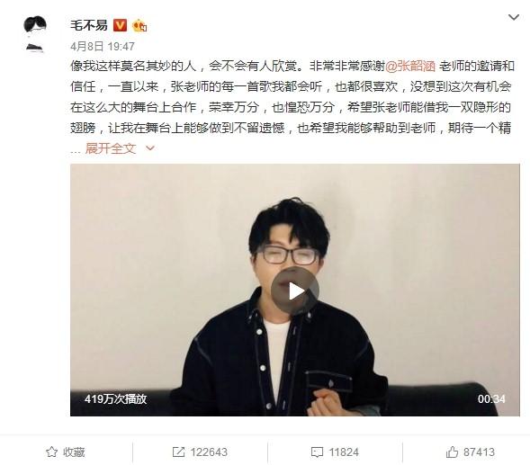 《歌手》总决赛张韶涵帮唱嘉宾是毛不易3.jpg