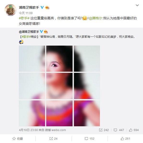湖南卫视歌手微博爆料吴碧霞将合作腾格尔.jpg