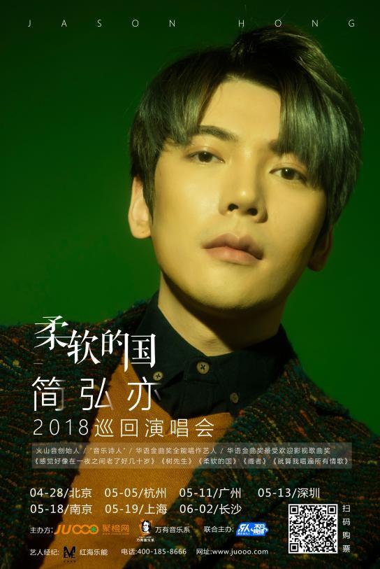 简弘亦2018柔软的国全国巡演海报.jpg